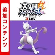 大乱闘スマッシュブラザーズ for Nintendo 3DS 追加コンテンツ ファイター ミュウツー [ニンテンドー3DSソフト ダウンロードソフト版]