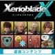 XenobladeX お得な有料追加コンテンツまとめ買いセット [Wii U用追加コンテンツ ダウンロード版]