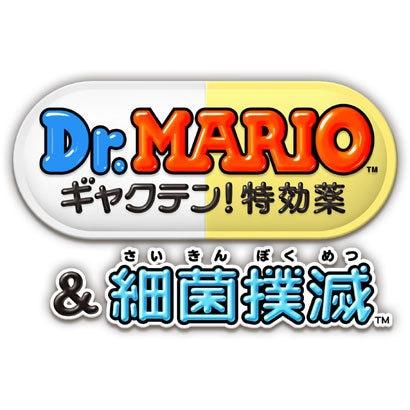 Dr.MARIO ギャクテン!特効薬 & 細菌撲滅 [3DSソフト ダウンロード版]