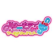 ハローキティとサンリオキャラクターズ ワールドロックツアー [3DSソフト ダウンロード版]