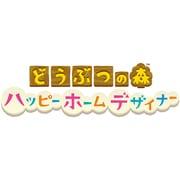どうぶつの森 ハッピーホームデザイナー [3DSソフト ダウンロード版]