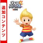 大乱闘スマッシュブラザーズ for Nintendo 3DS 追加コンテンツ ファイター リュカ [3DSソフト ダウンロード版]