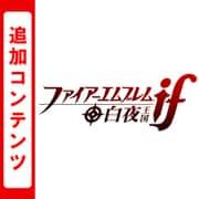 ファイアーエムブレムif 追加コンテンツ 白夜王国ルート [3DSソフト ダウンロード版]