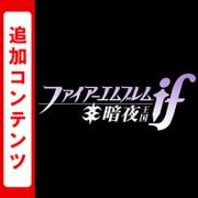 ファイアーエムブレムif 追加コンテンツ 暗夜王国ルート [3DSソフト ダウンロード版]