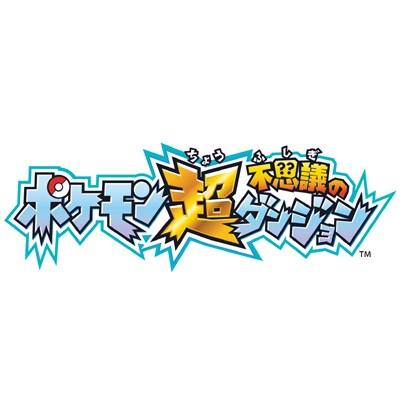 ポケモン超不思議のダンジョン [3DSソフト ダウンロード版]