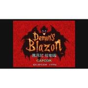 デモンズブレイゾン 魔界村 紋章編 <スーパーファミコン> [Wii Uソフト ダウンロード版]