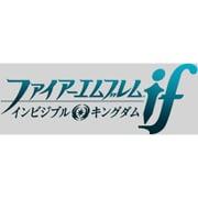 ファイアーエムブレム if 追加コンテンツ 第3のシナリオ(インビジブルキングダム) [3DSソフト ダウンロード版]
