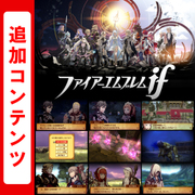 ファイアーエムブレムif 追加コンテンツ7個パック [3DSソフト ダウンロード版]