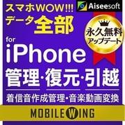 MOBILE WING スマホWOW!!! データ全部 for iPhone [Windowsソフト ダウンロード版]