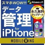 MOBILE WING スマホWOW!!! データ管理 for iPhone [Windowsソフト ダウンロード版]