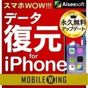 MOBILE WING スマホWOW!!! データ復元 for iPhone [Windowsソフト ダウンロード版]