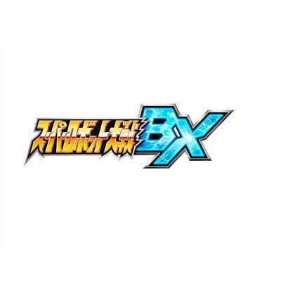 スーパーロボット大戦BX [3DSソフト ダウンロード版]