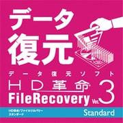 HD革命/FileRecovery Ver.3 Standard ダウンロード版 [Windowsソフト ダウンロード版]
