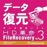 HD革命/FileRecovery Ver.3 Professional ダウンロード版 [Windowsソフト ダウンロード版]