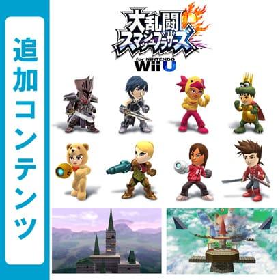 大乱闘スマッシュブラザーズ for Wii U 追加コンテンツ 第3弾まとめパック (Wii U) [Wii Uソフト ダウンロード版]