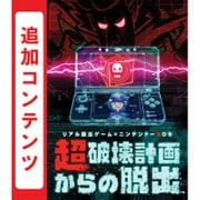 リアル脱出ゲーム×ニンテンドー3DS 超破壊計画からの脱出 第2~5話シナリオまとめ買い [3DSソフト ダウンロード版]