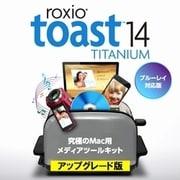 Toast 14 Titanium ブルーレイ対応 アップグレード [Macソフト ダウンロード版]