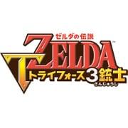 ゼルダの伝説 トライフォース3銃士 [3DSソフト ダウンロード版]