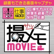【PC画面録画】 撮メモMOVIE(仕事HACKS!シリーズ) [Windowsソフト ダウンロード版]