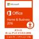 Office Home and Business 2016 日本語版 (ダウンロード) [Windowsソフト ダウンロード版]
