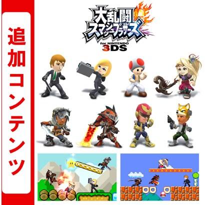 大乱闘スマッシュブラザーズ for Nintendo 3DS 追加コンテンツ 第4弾まとめパック [3DSソフト ダウンロード版]