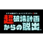 リアル脱出ゲーム×ニンテンドー3DS 超破壊計画からの脱出 第1話シナリオ [3DSソフト ダウンロード版]