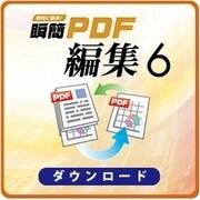 瞬簡PDF 編集6 [Windowsソフト ダウンロード版]