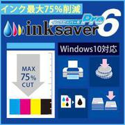 InkSaver 6 Pro [Windowsソフト ダウンロード版]