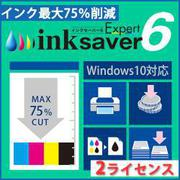 InkSaver 6 Expert 2ライセンス版 [Windowsソフト ダウンロード版]