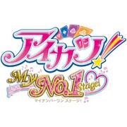 アイカツ!My No.1 Stage! [3DSソフト ダウンロード版]