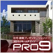 3DマイホームデザイナーPRO9 [Windowsソフト ダウンロード版]