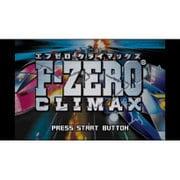 F-ZERO クライマックス<ゲームボーイアドバンス> [Wii Uソフト ダウンロード版 Virtual Console(バーチャルコンソール)]