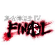 真・女神転生IV FINAL [3DSソフト ダウンロード版]