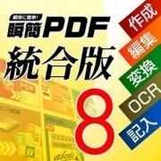 瞬簡PDF 統合版8 [Windowsソフト ダウンロード版]