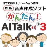 かんたん! AITalk 3 [Windowsソフト ダウンロード版]
