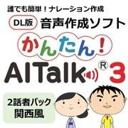 かんたん! AITalk 3 関西風 2話者パック [Windowsソフト ダウンロード版]
