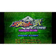 メダロット弐CORE クワガタVer.<ゲームボーイアドバンス> [Wii Uソフト ダウンロード版  Virtual Console(バーチャルコンソール)]