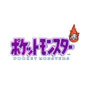 ポケットモンスター 赤 [3DSソフト ダウンロード版 Virtual Console(バーチャルコンソール)]