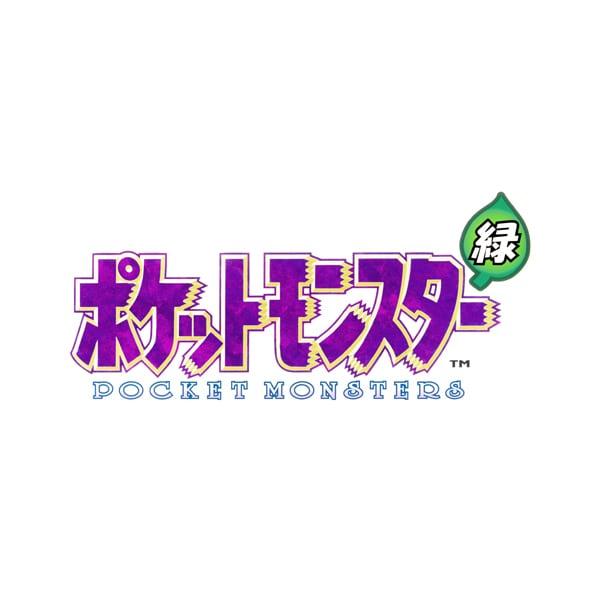 ポケットモンスター 緑 [3DSソフト ダウンロード版 Virtual Console(バーチャルコンソール)]