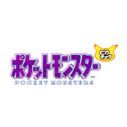 ポケットモンスター ピカチュウ [3DSソフト ダウンロード版 Virtual Console(バーチャルコンソール)]