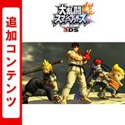 大乱闘スマッシュブラザーズ for Nintendo 3DS 追加コンテンツ ファイター全部入りパック [3DSソフト ダウンロード版]