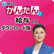 MJSかんたん!給与10 [Windowsソフト ダウンロード版]