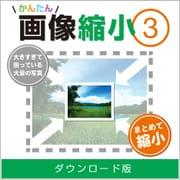 かんたん画像縮小3 DL版 [Windowsソフト ダウンロード版]