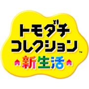 ハッピープライスセレクション トモダチコレクション 新生活 [3DSソフト ダウンロード版]