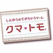 ハッピープライスセレクション クマ・トモ [3DSソフト ダウンロード版]