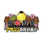暗殺教室 アサシン育成計画!! [3DSソフト ダウンロード版]