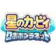 星のカービィ ロボボプラネット [3DSソフト ダウンロード版]