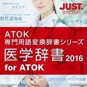 医学辞書2016 for ATOK 通常版 DL版 [Windowsソフト ダウンロード版]