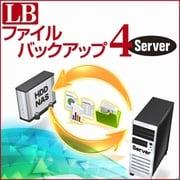 LB ファイルバックアップ4 Server [Windowsソフト ダウンロード版]