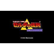 ゼルダの伝説 神々のトライフォース <スーパーファミコン> [NEWニンテンドー3DS専用ソフト ダウンロード版 Virtual Console(バーチャルコンソール)]